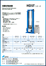 Shock Test Machine HDST series
