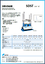Shock Test Machine SDST series